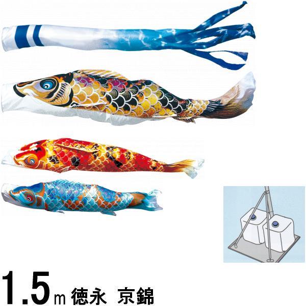 鯉のぼり 徳永 こいのぼりセット 京錦 庭園スタンドセット 砂袋 1.5m6点 139587403