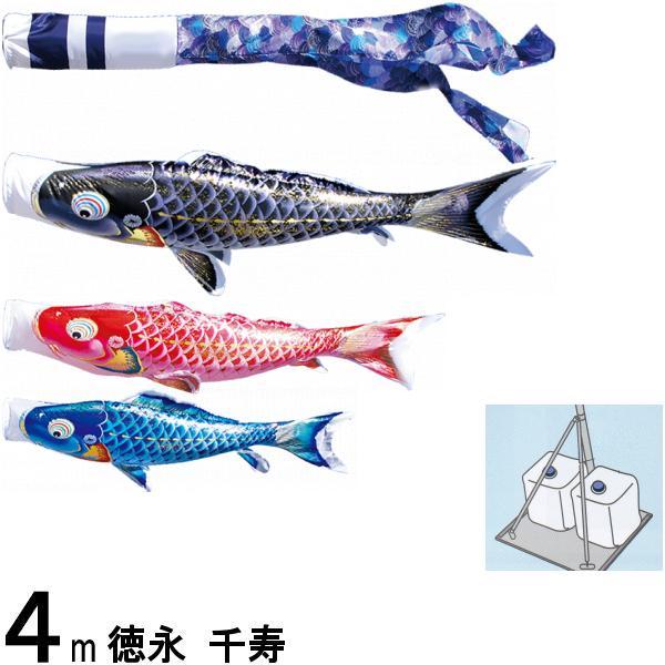 鯉のぼり 徳永 こいのぼりセット 千寿 庭園スタンドセット 砂袋 4m6点 撥水加工 139587404