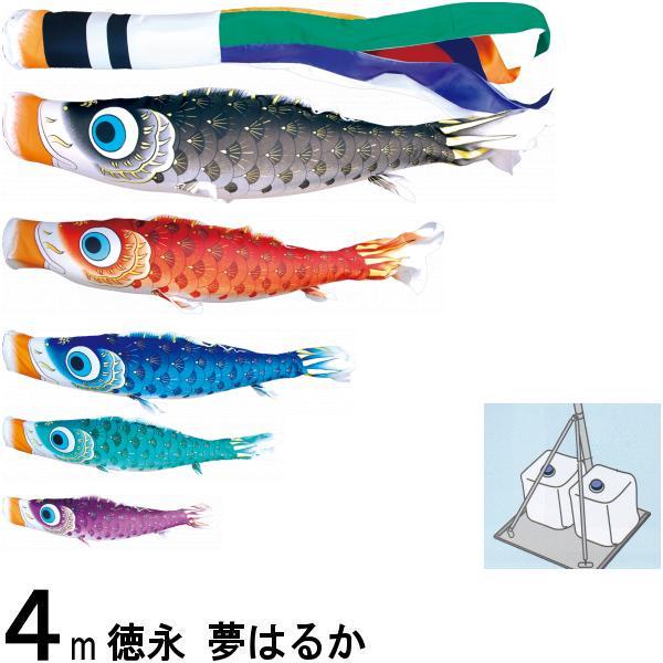 鯉のぼり 徳永 こいのぼりセット 夢はるか 庭園スタンドセット 砂袋 4m8点 撥水加工 139587422
