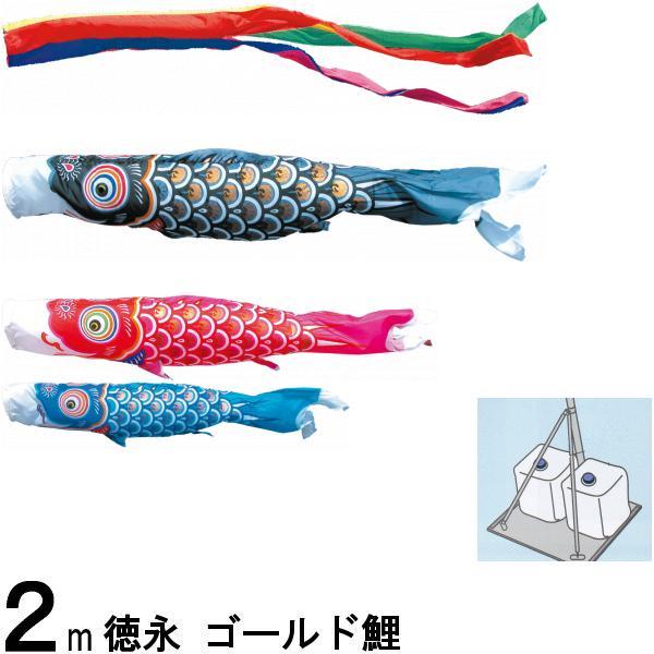 鯉のぼり 徳永 こいのぼりセット ゴールド鯉 庭園スタンドセット 砂袋 2m6点 139587469