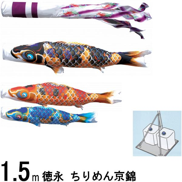 鯉のぼり 徳永 こいのぼりセット ちりめん京錦 プレミアムベランダスタンドセット 1.5m 撥水加工 139587483