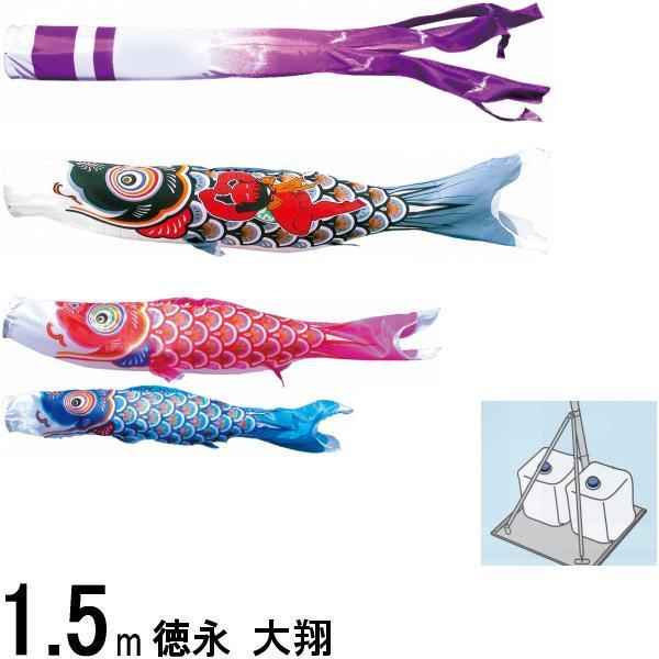 鯉のぼり 徳永 こいのぼりセット 大翔 プレミアムベランダスタンドセット 1.5m 139587507