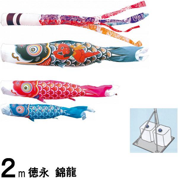 鯉のぼり 徳永 こいのぼりセット 錦龍 プレミアムベランダスタンドセット 2m 139587508