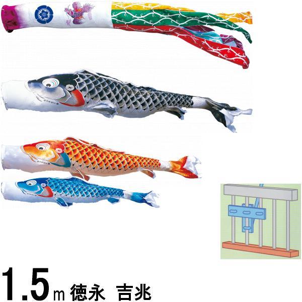 鯉のぼり 徳永 こいのぼりセット 吉兆 ロイヤルセット 1.5m 撥水加工 139587519