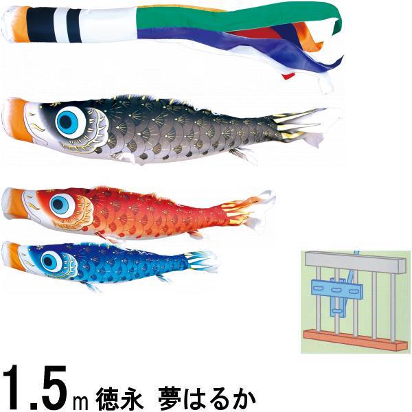 鯉のぼり 徳永 こいのぼりセット 夢はるか ロイヤルセット 1.5m 撥水加工 139587537