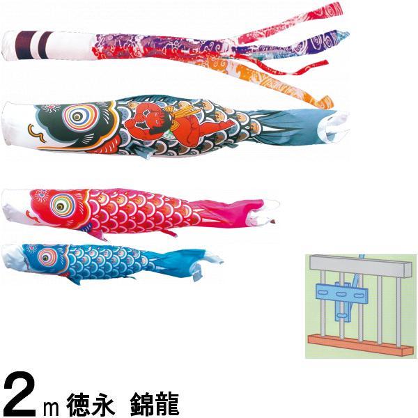 鯉のぼり 徳永 こいのぼりセット 錦龍 ファミリーセット 2m 139587574