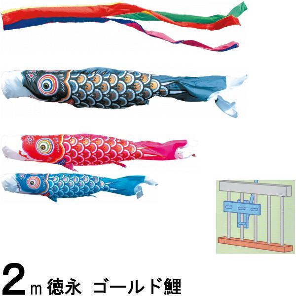 鯉のぼり 徳永 こいのぼりセット ゴールド鯉 ファミリーセット 2m 139587578