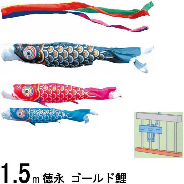 鯉のぼり 徳永 こいのぼりセット ゴールド鯉 ファミリーセット 1.5m 139587579