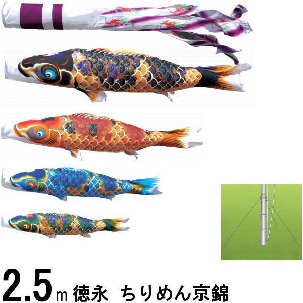 鯉のぼり 徳永鯉 庭園用ガーデン ちりめん京錦 2.5m4匹 紫鳳吹流し 撥水加工 139587606