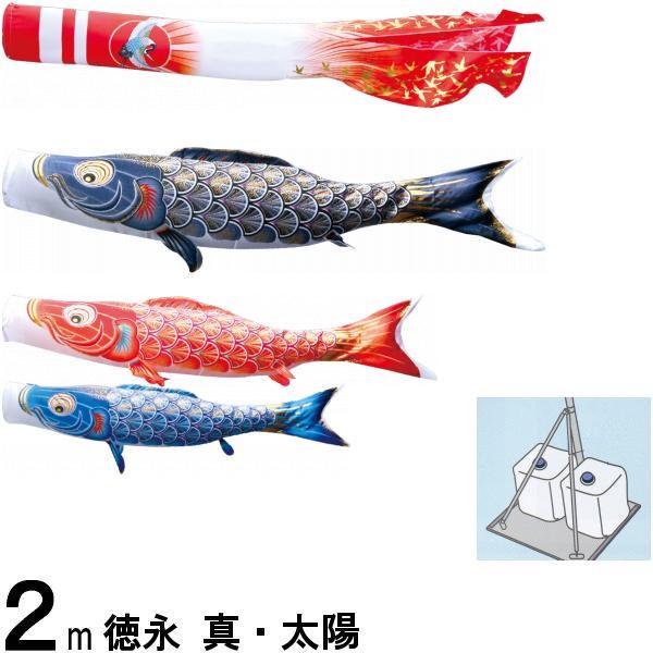 鯉のぼり 徳永鯉 庭園用スタンド 真・太陽 2m3匹 日の出鶴吹流し 撥水加工 139587623