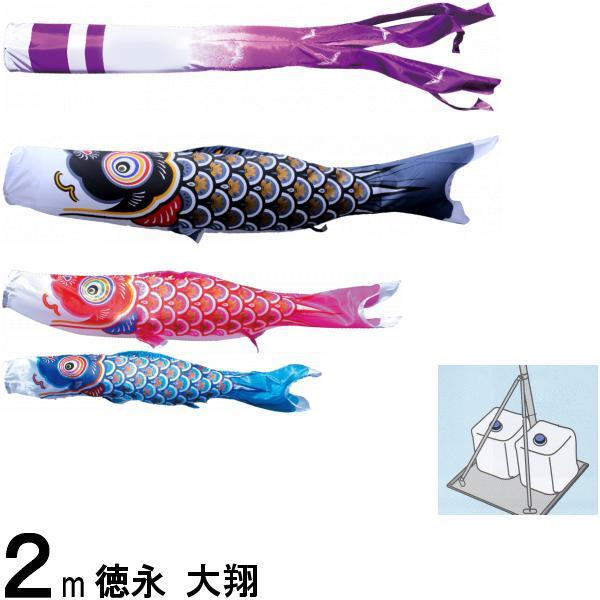 鯉のぼり 徳永鯉 庭園用スタンド 大翔 2m3匹 千羽鶴吹流し 139587640