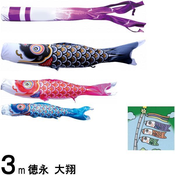 鯉のぼり 徳永鯉 ノーマル 大翔 3m3匹 千羽鶴吹流し 139587657