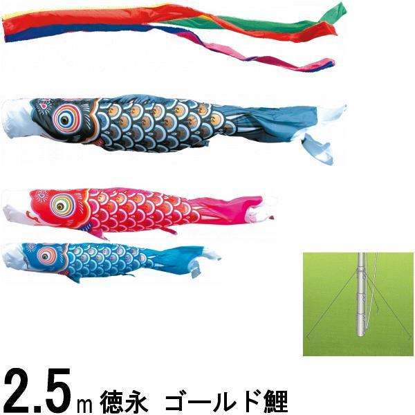 鯉のぼり 徳永鯉 庭園用ガーデン ゴールド鯉 2.5m3匹 五色吹流し 139587660