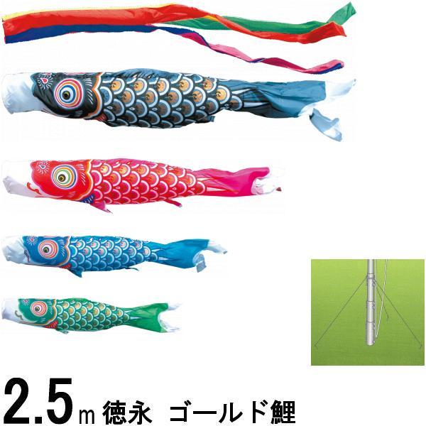 鯉のぼり 徳永鯉 庭園用ガーデン ゴールド鯉 2.5m4匹 五色吹流し 139587661