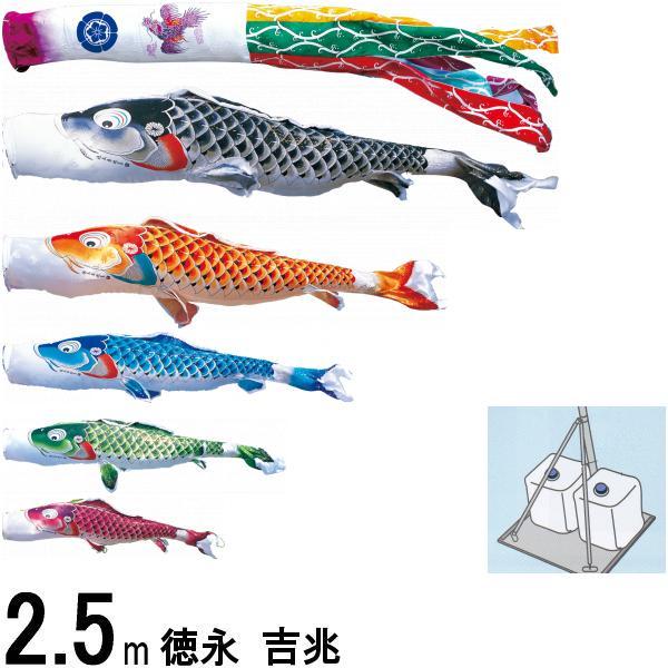鯉のぼり 徳永鯉 庭園用スタンド 吉兆 2.5m5匹 飛龍吹流し 撥水加工 139587668