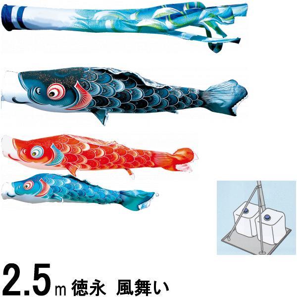 鯉のぼり 徳永鯉 庭園用スタンド 風舞い 2.5m3匹 風舞い吹流し 撥水加工 139587672