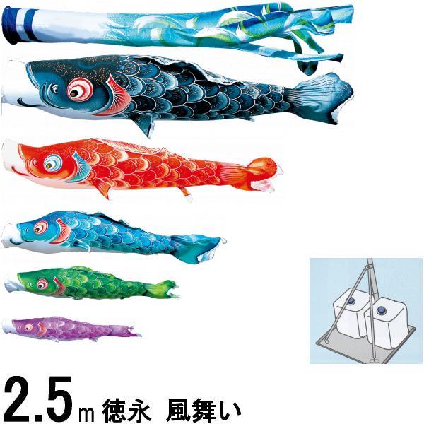 鯉のぼり 徳永鯉 庭園用スタンド 風舞い 2.5m5匹 風舞い吹流し 撥水加工 139587674
