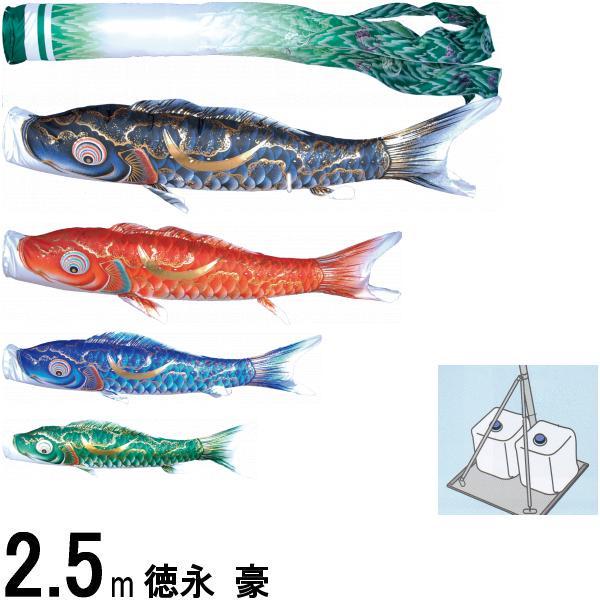 鯉のぼり 徳永鯉 庭園用スタンド 豪 2.5m4匹 尚武の丸吹流し 撥水加工 139587696
