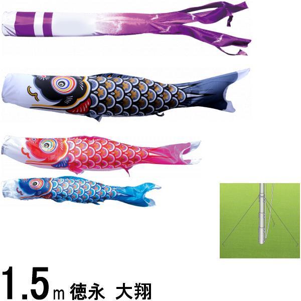 鯉のぼり 徳永鯉 庭園用ガーデン 大翔 1.5m3匹 千羽鶴吹流し 139587705