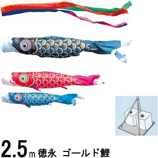 鯉のぼり 徳永鯉 庭園用スタンド ゴールド鯉 2.5m3匹 五色吹流し 139587706