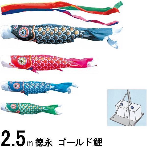 鯉のぼり 徳永鯉 庭園用スタンド ゴールド鯉 2.5m4匹 五色吹流し 139587707