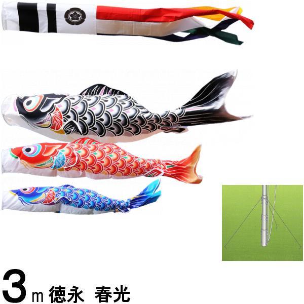 鯉のぼり 徳永鯉 3944 庭園用ガーデンセット 春光 3m3匹 春光吹流し 撥水加工 139587786