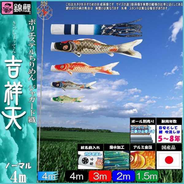 鯉のぼり 錦鯉 ノーマル 吉祥天 4m4匹 吉祥天吹流し 撥水加工 139600002