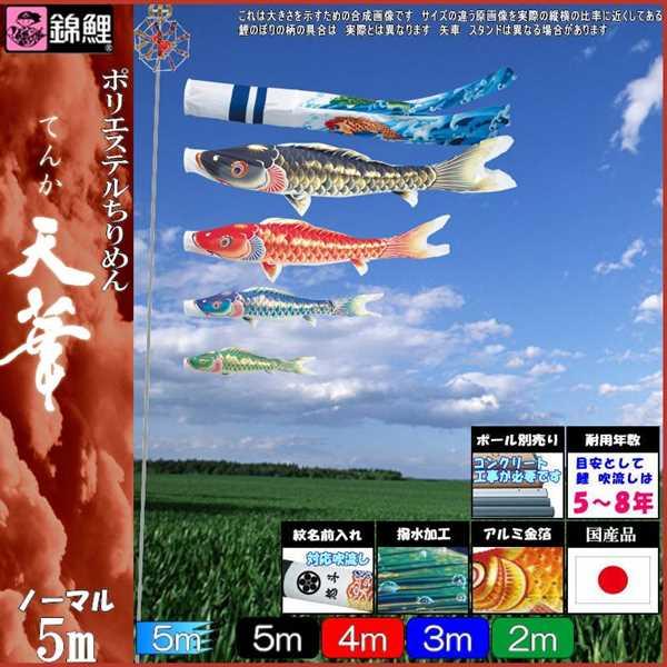 鯉のぼり 錦鯉 ノーマル 天華 5m4匹 天華滝のぼり吹流し 撥水加工 139600017