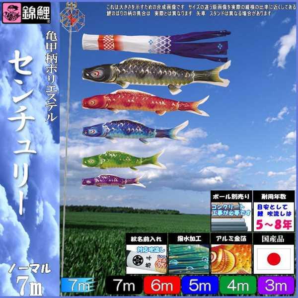 鯉のぼり 錦鯉 ノーマル センチュリー 7m5匹 センチュリー吹流し 撥水加工 139600025