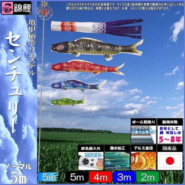 鯉のぼり 錦鯉 ノーマル センチュリー 5m4匹 センチュリー吹流し 撥水加工 139600032