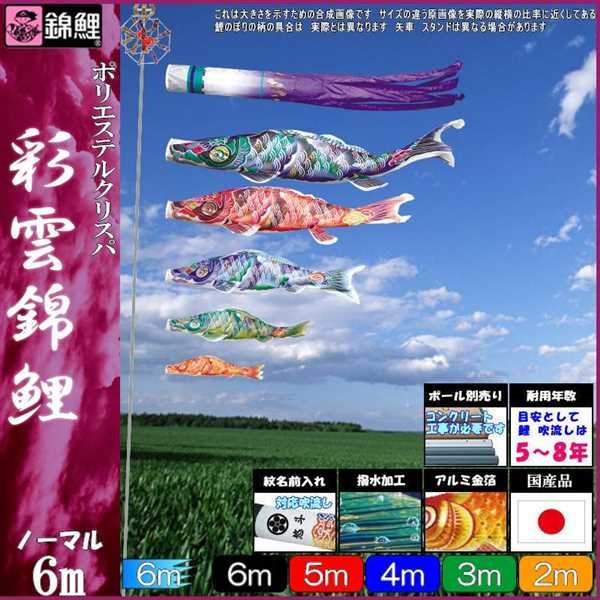 鯉のぼり 錦鯉 ノーマル 彩雲錦鯉 6m5匹 彩雲吹流し 撥水加工 139600040