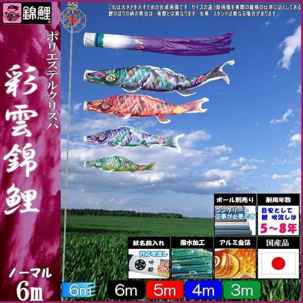 鯉のぼり 錦鯉 ノーマル 彩雲錦鯉 6m4匹 彩雲吹流し 撥水加工 139600041