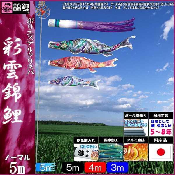 鯉のぼり 錦鯉 ノーマル 彩雲錦鯉 5m3匹 彩雲吹流し 撥水加工 139600045