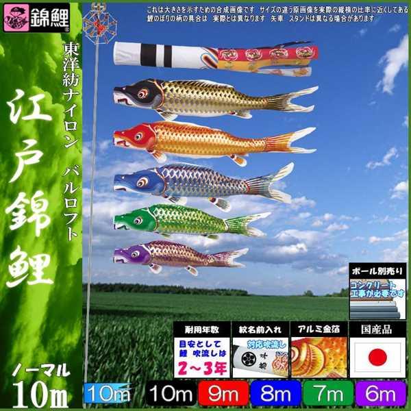 鯉のぼり 錦鯉 ノーマル 江戸錦鯉 10m5匹 瑞祥吹流し 139600051, キングモバイル:23ffd223 --- okinawabbhi.jp