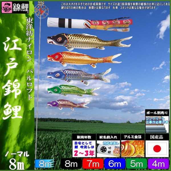 鯉のぼり 錦鯉 ノーマル 江戸錦鯉 8m5匹 瑞祥吹流し 139600054