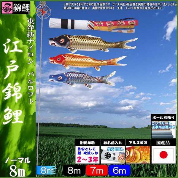 鯉のぼり 錦鯉 ノーマル 江戸錦鯉 8m3匹 瑞祥吹流し 139600056