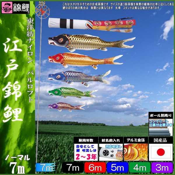 鯉のぼり 錦鯉 ノーマル 江戸錦鯉 7m5匹 瑞祥吹流し 139600057