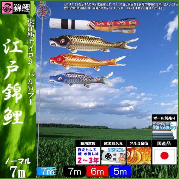 鯉のぼり 錦鯉 ノーマル 江戸錦鯉 7m3匹 瑞祥吹流し 139600059