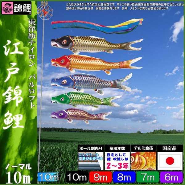 鯉のぼり 錦鯉 ノーマル 江戸錦鯉 10m5匹 五色吹流し 139600072