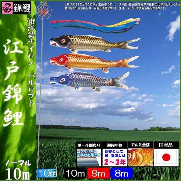 鯉のぼり 錦鯉 ノーマル 江戸錦鯉 10m3匹 五色吹流し 139600074