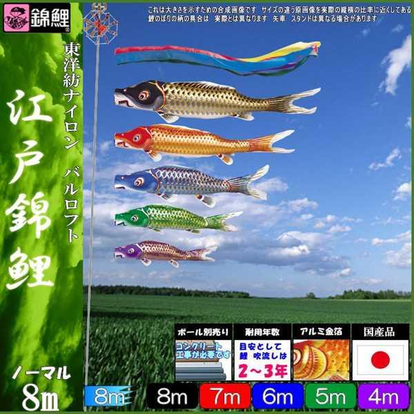 鯉のぼり 錦鯉 ノーマル 江戸錦鯉 8m5匹 五色吹流し 139600075