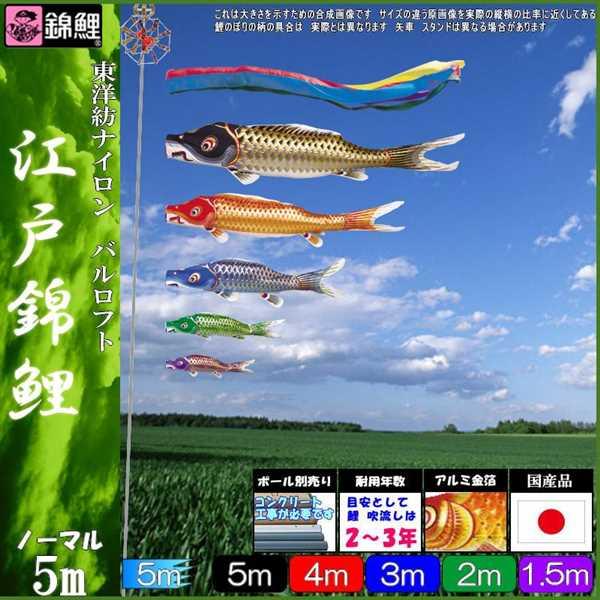 鯉のぼり 錦鯉 ノーマル 江戸錦鯉 5m5匹 五色吹流し 139600084