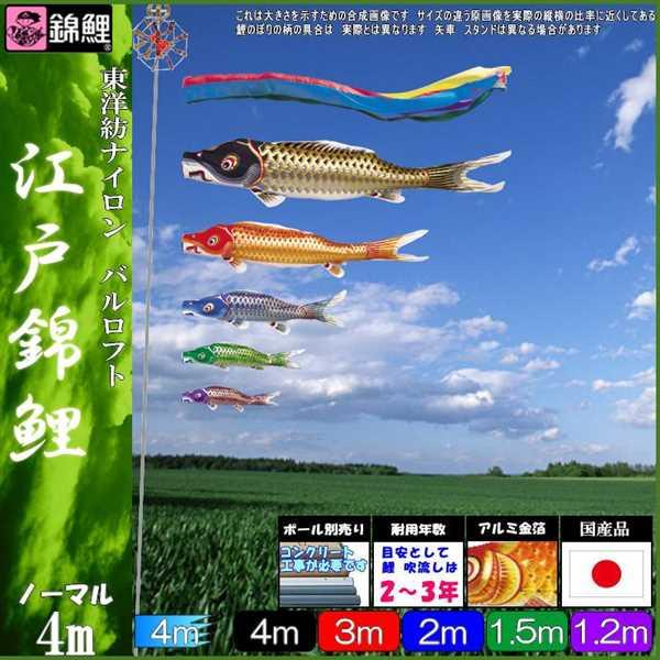 鯉のぼり 錦鯉 ノーマル 江戸錦鯉 4m5匹 五色吹流し 139600087