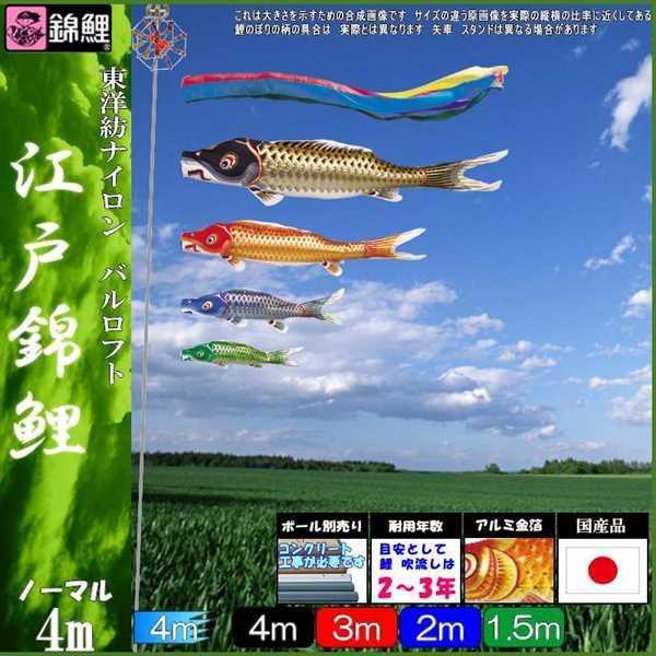 鯉のぼり 錦鯉 ノーマル 江戸錦鯉 4m4匹 五色吹流し 139600088