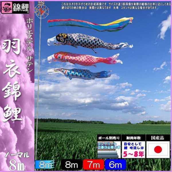 鯉のぼり 錦鯉 ノーマル 羽衣錦鯉 8m3匹 五色吹流し 139600122