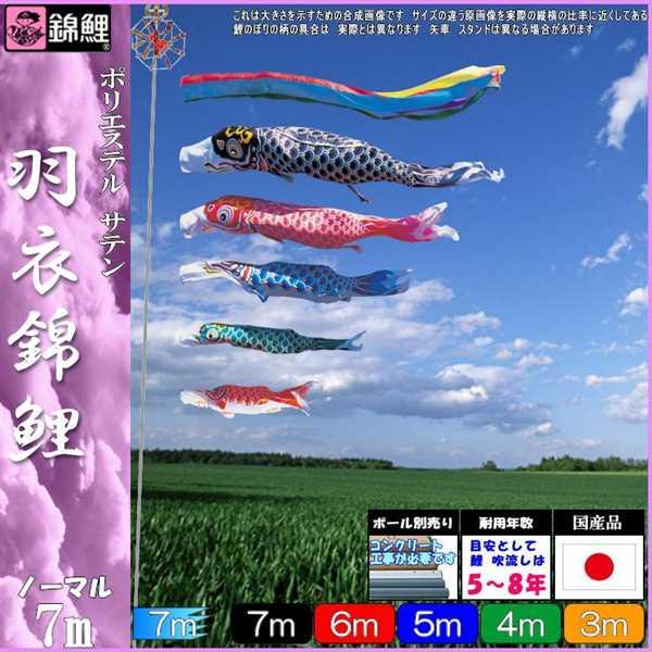 鯉のぼり 錦鯉 ノーマル 羽衣錦鯉 7m5匹 五色吹流し 139600123
