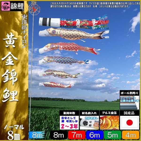 鯉のぼり 錦鯉 ノーマル 黄金錦鯉 8m5匹 飛龍吹流し 139600163