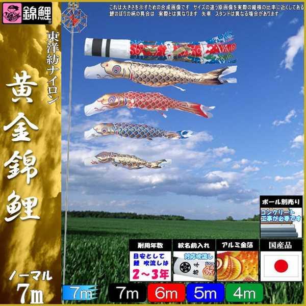 鯉のぼり 錦鯉 ノーマル 黄金錦鯉 7m4匹 飛龍吹流し 139600167