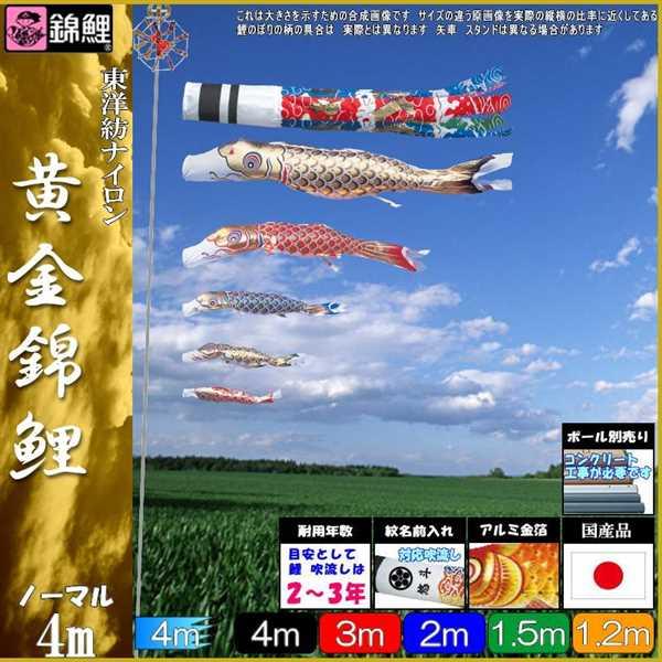 鯉のぼり 錦鯉 ノーマル 黄金錦鯉 4m5匹 飛龍吹流し 139600175