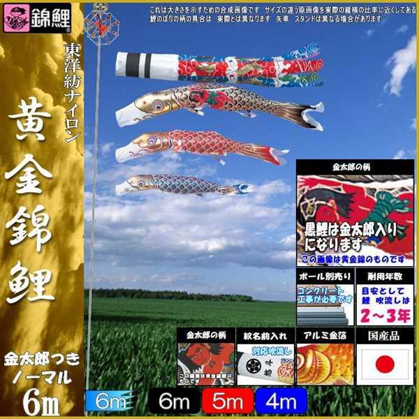 鯉のぼり 錦鯉 ノーマル 黄金錦鯉 6m3匹 金太郎つき 飛龍吹流し 139600189